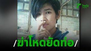 ตร.เร่งหาหลักฐาน ล่ามือฆ่าสาวยัดท่อ | 18-11-62 | ข่าวเช้าตรู่ไทยรัฐ