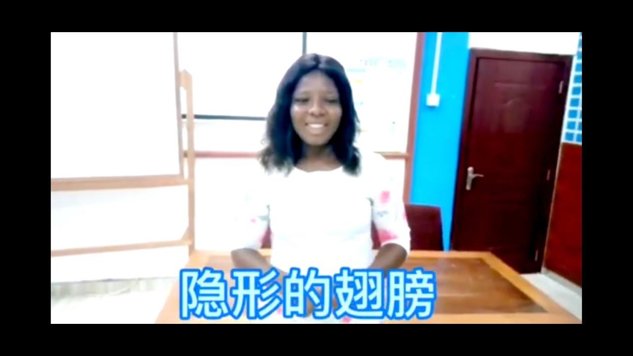2020年加納海岸角大學孔子學院線上中文歌曲大賽(獨唱組)Online Chinese Singing Competition (Solo Group)at CIUCC - YouTube