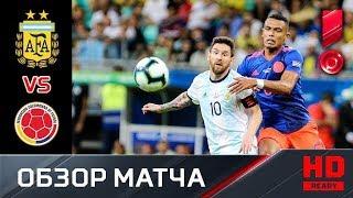 16.06.2019 Аргентина - Колумбия - 0:2. Обзор матча