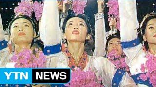 Repeat youtube video 북한, 남한 드라마 유포한 여성 3명 처형 / YTN