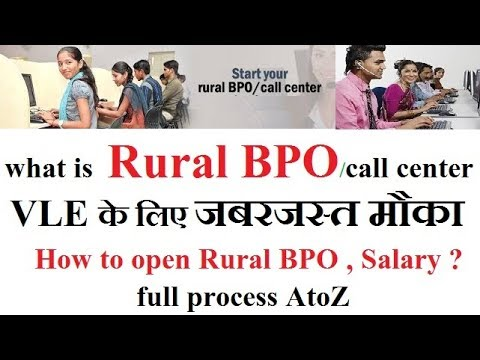 What is Rural BPO/call center? VLE को लाखो कमाने का मौका, How to open , Salary ? Full process A to Z