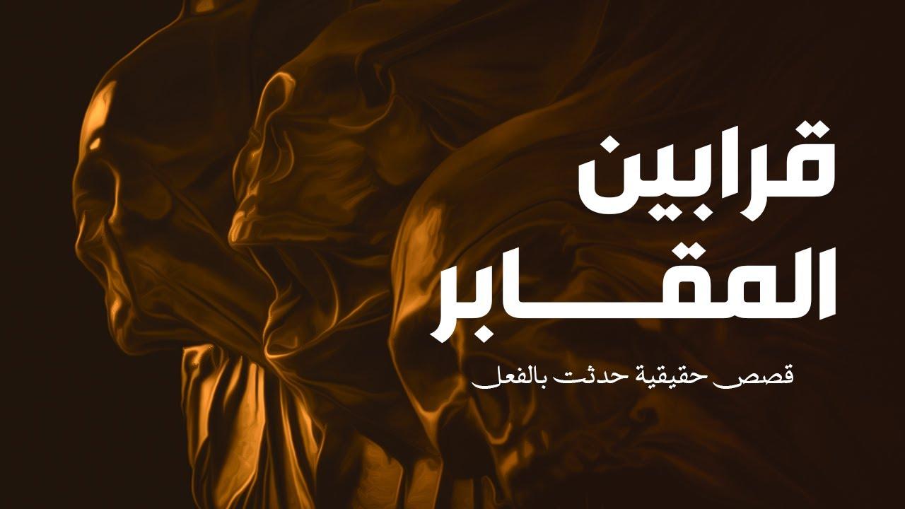 قصص رعب حقيقية حدثت بالفعل احداهما حدثت لعائلة مصرية فى منطقة الهرم والاخرى لسائق فى طريق المقابر