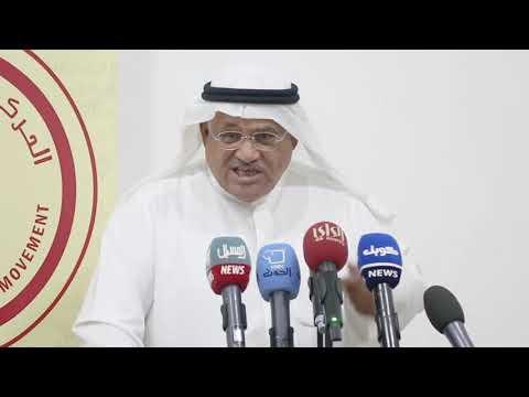 ندوة الحركة التقدمية الكويتية   « ألم يحن وقت التغيير؟ »