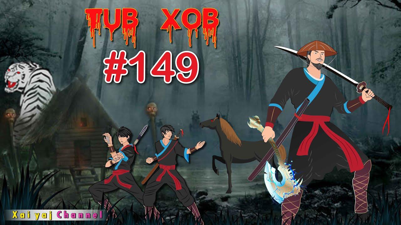 Download Dab Neeg Tub Xob (Part149) Tub Xob rov qab tuaj lawm 15/10/2021