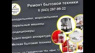Ремонт холодильников на дому в Казани(, 2014-11-12T12:48:39.000Z)