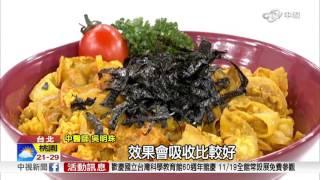 薑黃素怎麼吃 台灣人統統吃錯了!?│中視新聞 20161112