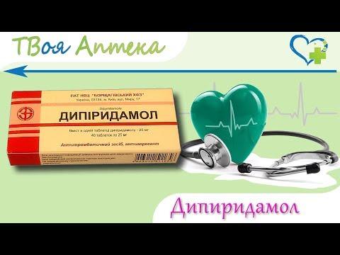 Дипиридамол таблетки - показания, видео инструкция, описание, отзывы
