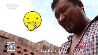 [热话]黑心砖| CCTV社会与法