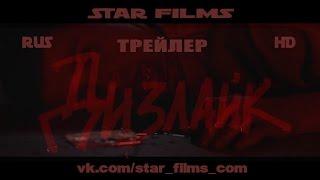 Дизлайк - Тизер трейлер (2016) RUS/HD