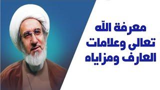 معرفة الله تعالى وعلامات العارف ومزاياه الشيخ حبيب الكاظمي