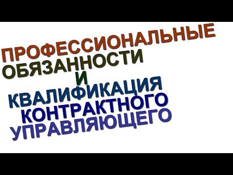 Пара минут о закупках #006: Профессиональные обязанности и квалификация контрактного управляющего