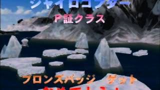 Pilotwings 64 Any% Speedrun in 24:53 by Graviton [WR]