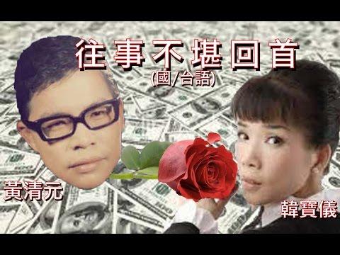 往事不堪回首 (國/台語):  黄清元~往事不堪回首 🆚 韓寶儀~為情賭生命