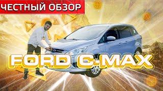 Честный обзор от авто-папатайм на ford C max с родным пробегом