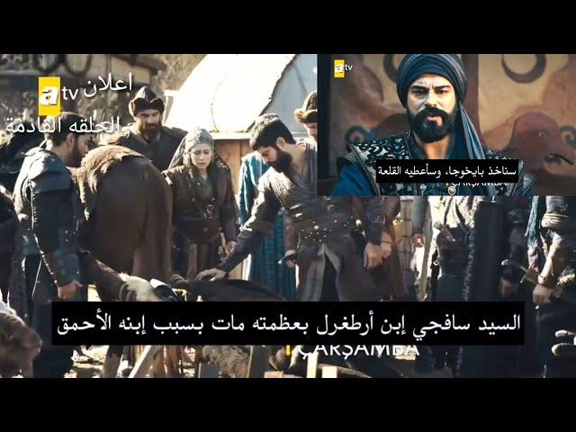 شاهد نت اعلان الحلقه 44القادمه من مسلسل المؤسس عثمان السيدصافجي سوف يموت نهاية صافجي