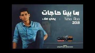 ♪♪ وجهي نفسك - يحيا علاء  ♥♥♥ Yahia Alaa - Waghy Nafsk ♪♪