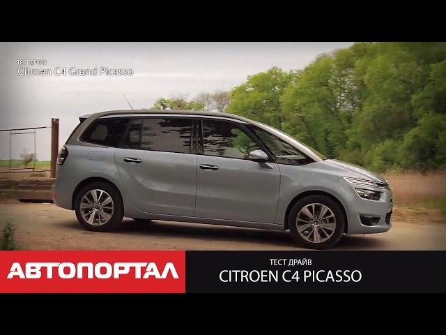 Тест-драйв Citroen Grand C4 Picasso от АвтоПортал