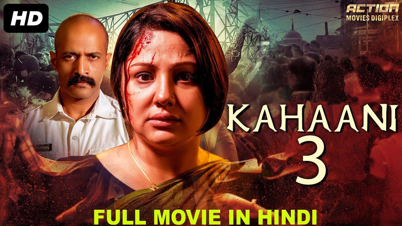 Kahani 3 Blockbuster Kannada Hindi Dubbed Action Movie Hindi Action Movies South Indian Movie Youtube