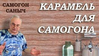 как сделать карамель для самогона