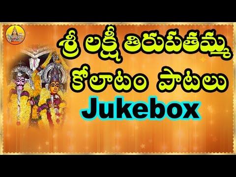 Sri TirupatammaKolatam Patalu | Sri Lakshmi Tirupatamma Songs | Tirupatamma Talli Songs
