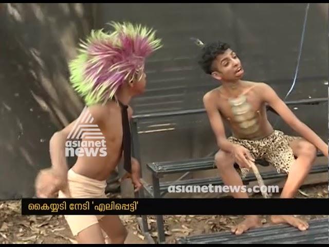 Elippetti Drama gets huge applause in 58th School Kalolsavam 2018