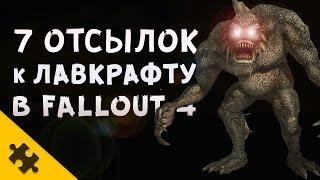 7 ОТСЫЛОК К ЛАВКРАФТУ