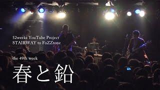 【歌詞つき】春と鉛(live ver) / FoZZtone [official] http://www.fozzt...