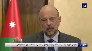 الأردن أمر الدفاع الرابع يتضمن إنشاء صندوق همة وطن 31/3/2020