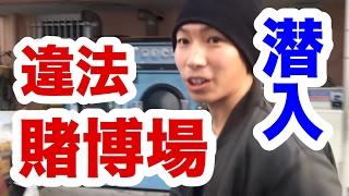 【日本三大ドヤ街】寿町に行ったら違法賭博場だらけだった