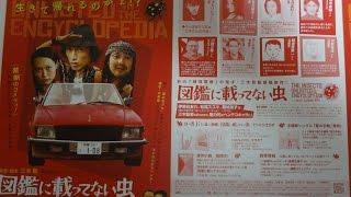 図鑑に載ってない虫 2007 映画チラシ 2007年6月23日公開 【映画鑑賞&グ...