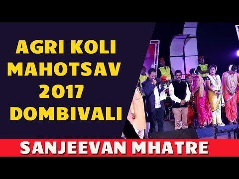 "SANJEEVAN MHATRE - ""YAL TAR HASAL"" Agri Koli Mahotsav 2017 - Dombivali"