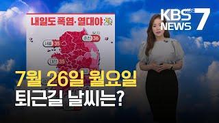 [퇴근길 날씨] 폭염 계속, 해안 지역 너울 주의 / KBS 2021.07.26.