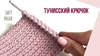 Тунисское вязание крючком | Лицевая гладь крючком |Tunisian crochet