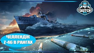 ⚓ ЧЕЛЛЕНДЖ 🎯 Z-46 В РАНГАХ 🎯 World of Warships. Sketch TV