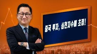 [유동원의 글로벌 투자 이야기] 중국투자, 심천지수에 초점