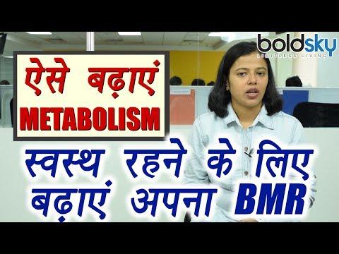 How to increase Metabolism   BMR  स्वस्थ रहने के लिए ऐसे बढ़ाएं अपना BMR   Boldsky
