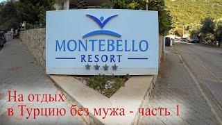 Турция Олюдениз - Часть 1 из 4 - отель Монтебелло резорт 4