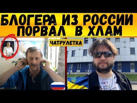 Блогера из России - В ХЛАМ! || Сложный диалог
