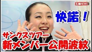 「浅田真央サンクスツアー」の新メンバーを浅田真央さんが2ショット公...