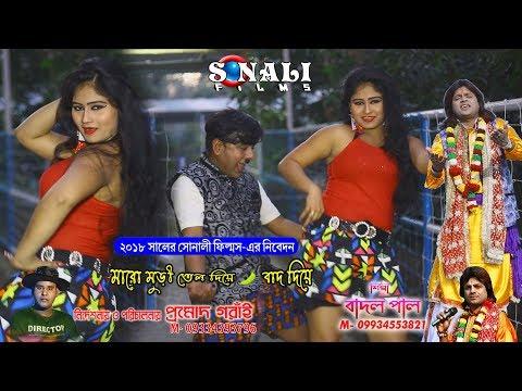 Aami Gelam Jakhon Kolkata#হাওড়া ব্রিজ দেখে মাথা যায় ধোরে #Badal Paul#New Purulia Bangla Video 2018