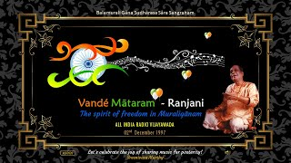 Vande Mataram in Orchęstra - Ranjani - M Balamuralikrishna : All India Radio - Vijayawada (1997)