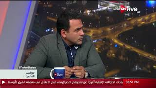 بتوقيت القاهرة - د. عبدالمنعم سعيد: يجب تحييد كل أشكال الصراعات بالمنطقة الآن