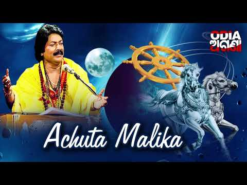 ACHUTA MALIKA ଅଚ୍ୟୁତ ମାଳିକା || Album-Dharma Naaba || Arabinda Muduli || Sarthak Music