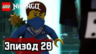 Искусство безмолвного кулака - Эпизод 28 | LEGO Ninjago | Полные Эпизоды