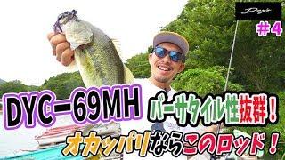 【バス釣り】オカッパリならDYC-69MH 悪天候の芦ノ湖で一本勝負#4