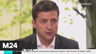 Смотреть видео Актуальные новости мира за 11 октября - Москва 24 онлайн