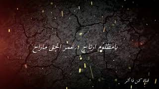 يامظلوم ارتاح عمر الحق ماراح بدون موسيقي |حمزة نمرة