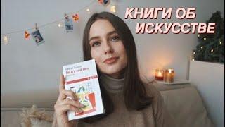 Что Почитать об Искусстве / Любимые Книги | ВЛОГМАС #8