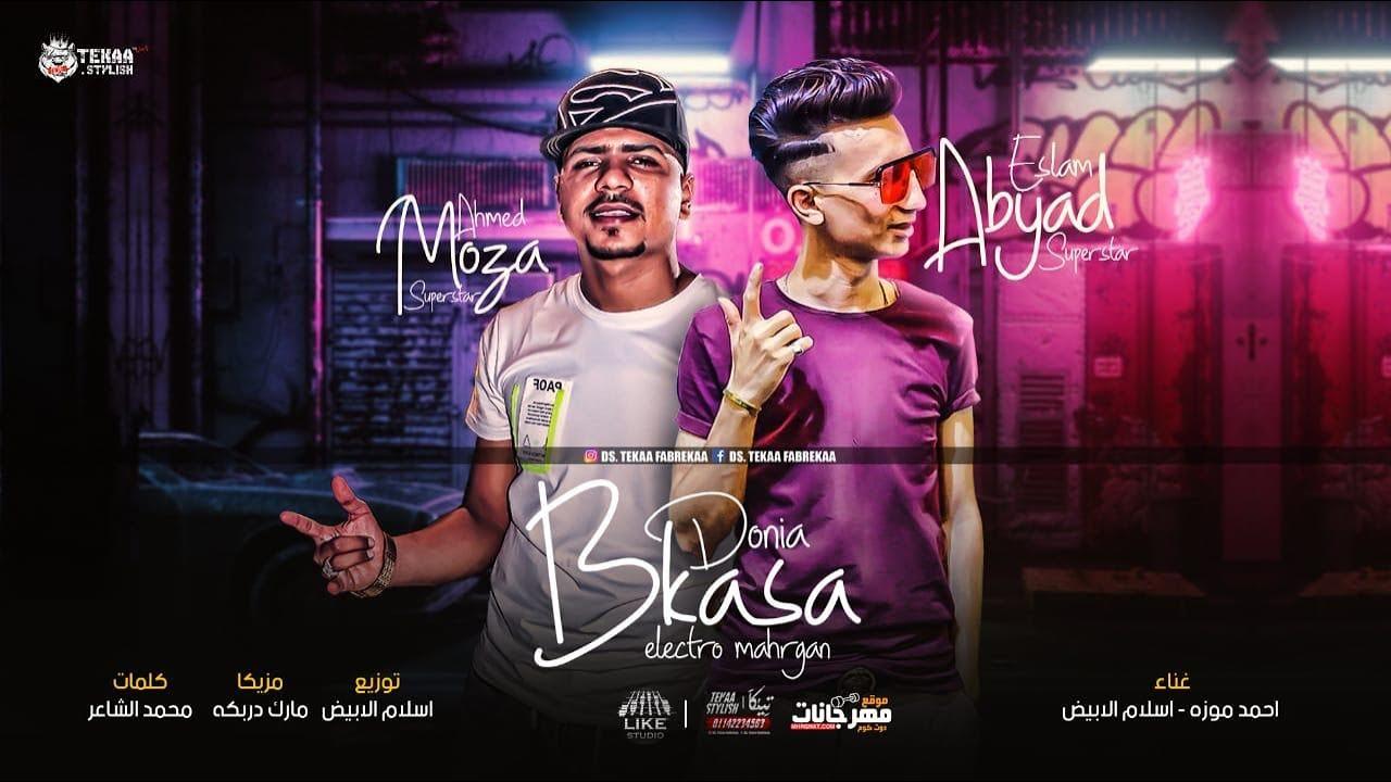 مهرجان دنيا البكاسه ( شادد لجام انا خيال ) اسلام الابيض و احمد موزه - توزيع اسلام الابيض 2020