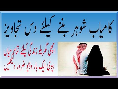 happy-married-life-workshop-on-husband-wife-relationship- -kamyab-azdawaji-zindagi-ke-usool
